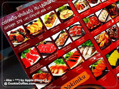 Aka by optimus 3d iphone 4 for Aka japanese cuisine menu