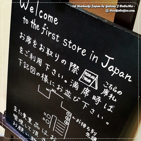 starbucks-ginza-first-branch-japan-tokyo-reserved-review-map-galaxy-j
