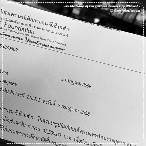 ccf-thai-princess-donation-cookie-sirindhorn-thailand-child-care-fund-online