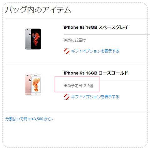thai-blogger-first-iphone-6s-plus-review-japan-hands-on-apple-store-pink-pre-order