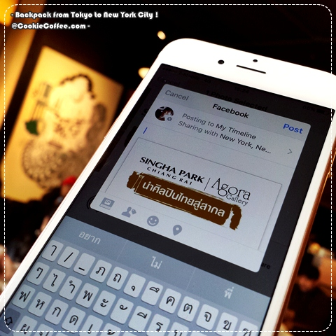 agora-gallery-singha-beer-park-chiangrai-chelsea-new-york-iphone-7-boonrawd-facebok
