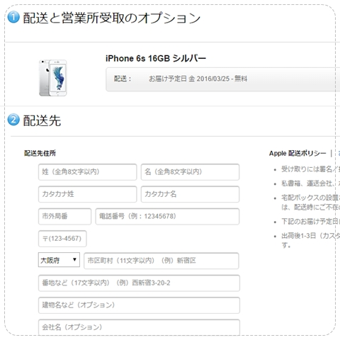 iphone-se-6s-7-sim-free-unlocked-how-to-buy-pre-order-2016-apple-store-japan-delivery