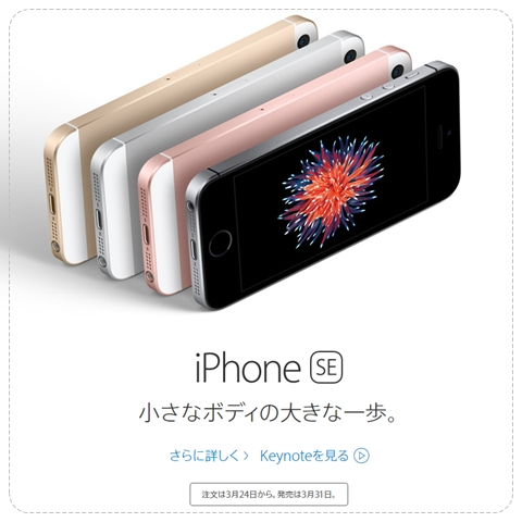 iphone-se-japan-apple-store-pre-order-march-2016-pink-rose-gold-spec-review-price-thai