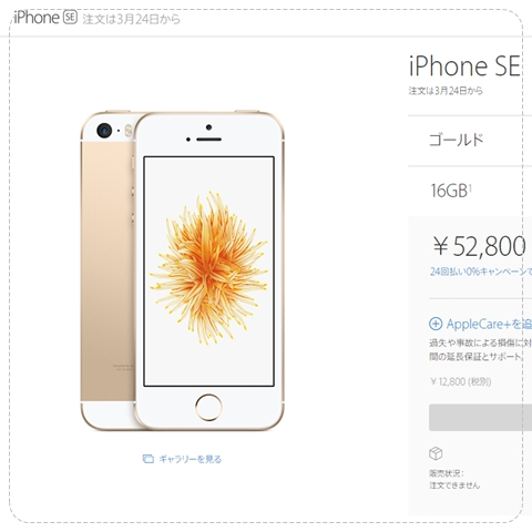 iphone-se-japan-apple-store-pre-order-tax-2016-pink-rose-gold-spec-review-price-thai