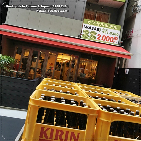 wasabi-guesthouse-review-nagoya-station-cheapest-best-japan-tokyo-kirin-beer-2000-yen