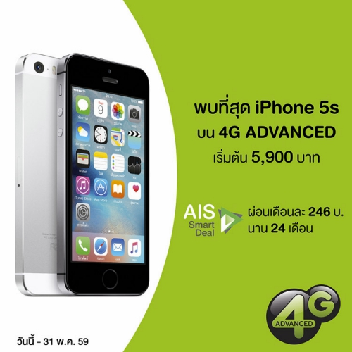 ais-iphone-se-5s-sale-cut-price-5900-thb-vs-truemove-11800-how-to-buy-review