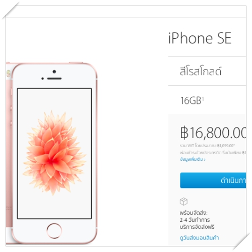 iphone-se-apple-store-online-thailand-pink-rose-gold-official-review-7-pro-plus