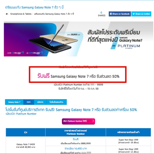 dtac-failed-platinum-number-blue-member-sale-galaxy-note-7-free-8888-9999-2016-iphone-7