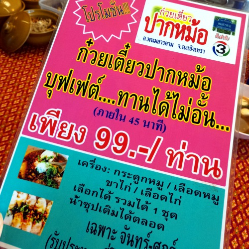 kuaytiaw-pakmor-j-kob-review-phanom-sarakham-cdc-vertu-noodle-thai-local-buffet