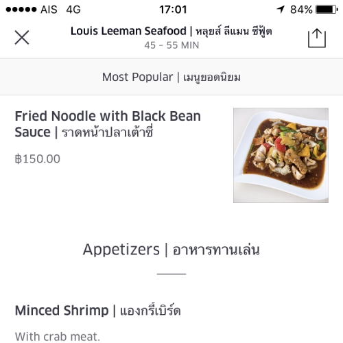 ubereats-review-free-promocode-150-baht-thai-bangkok-food-delivery-louis-leeman-menu-how-to-order