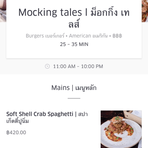 ubereats-review-thailand-bangkok-free-code-ayq3j-how-to-food-delivery-drive-mocking-tales