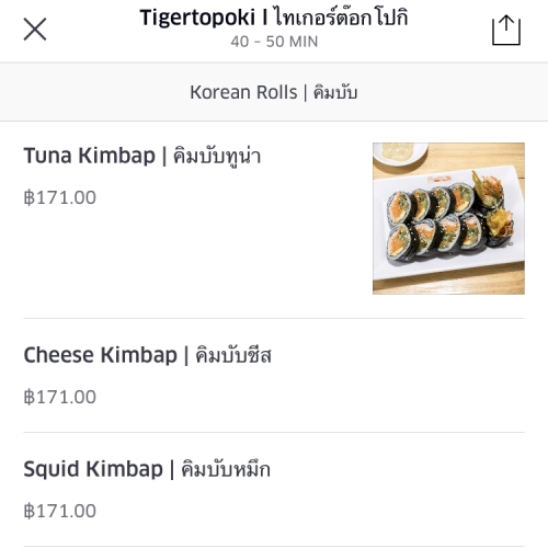 ubereats-review-food-delivery-tiger-topoki-free-promocode-how-to-order-kimbap-menu