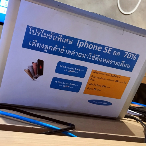 2017-mnp-move-from-ais-to-dtac-true-aum-promotion-sale-iphone-se-4900-5600-baht-16-64gb-shop