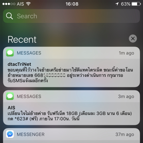 2017-mnp-move-from-ais-to-dtac-true-aum-promotion-sale-iphone-se-4900-5600-baht-16-64gb
