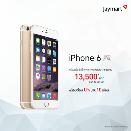 failed-sale-iphone-6-32gb-thai-cheapest-jaymart-istudio-13500-17500-baht-review