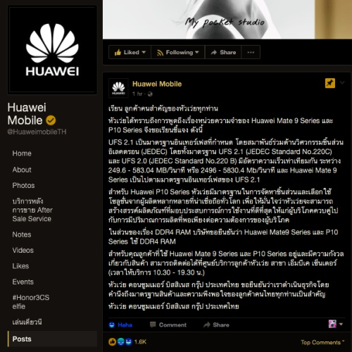 failed-state-huawei-thailand-mobile-cheat-p10-plus-mate9-low-grade-flash-memory-drama-responsibility-facebook