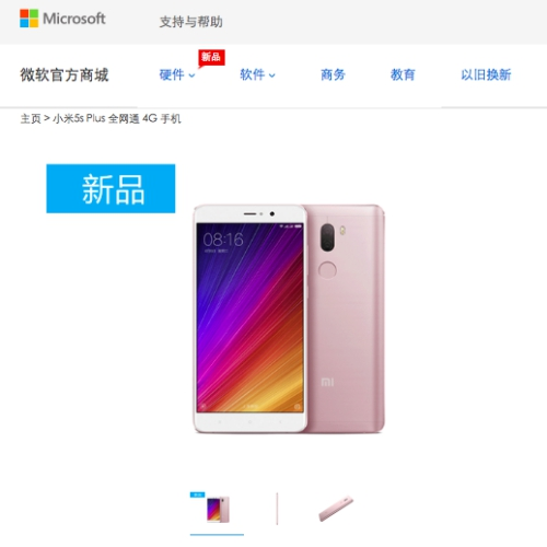 microsoft-store-failed-betray-windowsphone-sell-android-galaxy-s8-plus-china-xiaomi