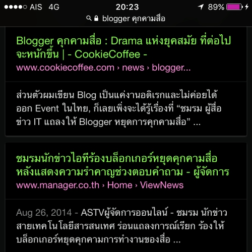 drama-blogger-it-mobile-vs-journalist-press-ban-agency-invitation-cookiecoffee-google-seo