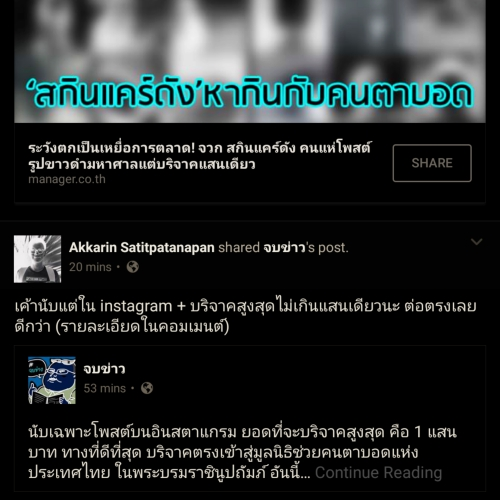 drama-kiehl-s-thailand-cheat-fake-campaign-news-facebook-instagram-blind-charity-crisis-manage