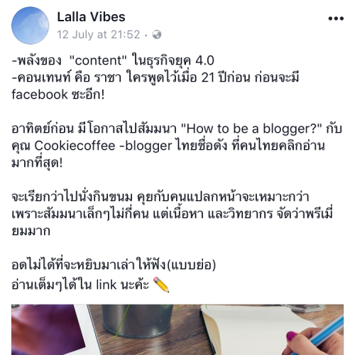 how-to-be-blogger-course-free-review-seminar-cookiecoffee-vs-facebook-make-money-sponsor