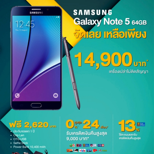failed-sale-Samsung-Galaxy-Note-8-5-64GB-Promotion-july17-14900