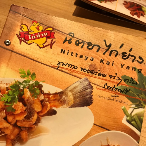 nittaya-kai-yang-review-thai-bbq-chick-somtum-thanya-park-menu-tanudsri