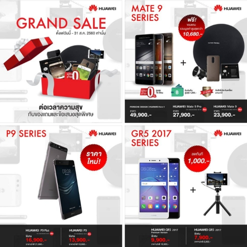 huawei-mobile-grand-sale-2017-p10-plus-mate-9-porsche-design-harmankardon-facebook