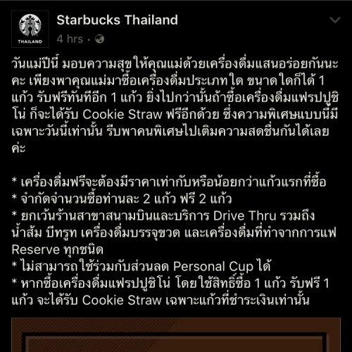 starbucks-thailand-facebook-mother-day-2017-buy-1-get-two-free-review-frappuccino-secret