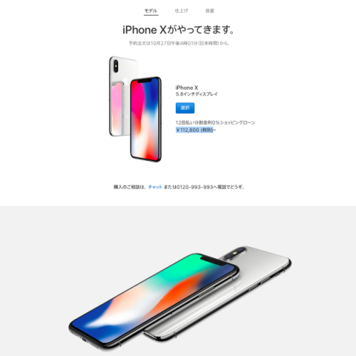 in usa iphone x price