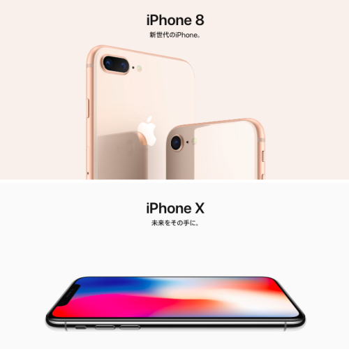 apple-store-online-preorder-price-iphone-x-vs-8-plus-japan-spec-review-how-to