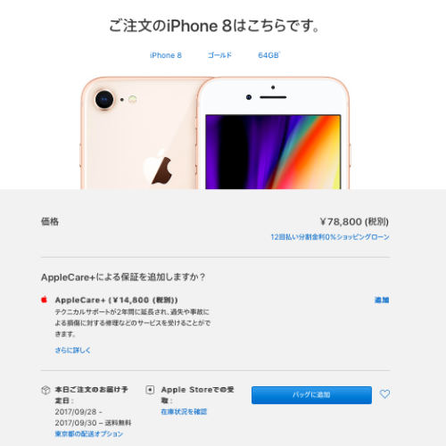 how-to-preorder-buy-iphone-8-plus-x-japan-apple-store-cheapest-world-price