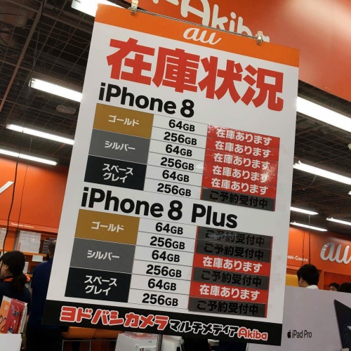 iphone-x-8-plus-failed-review-no-queue-tokyo-japan-sold-out-akiba-yodobashi-bic-camera