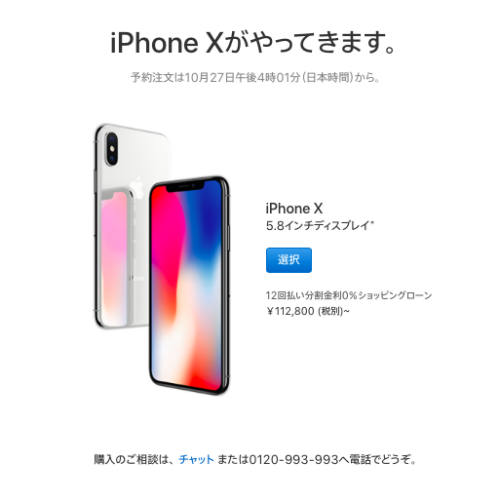 apple-retail-store-online-japan-iphone-x-vs-8-plus-how-to-preorder-book