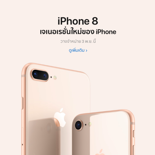 confirm-thailand-apple-retail-store-bangkok-release-date-sale-iphone-x-8-plus-3-nov-2017