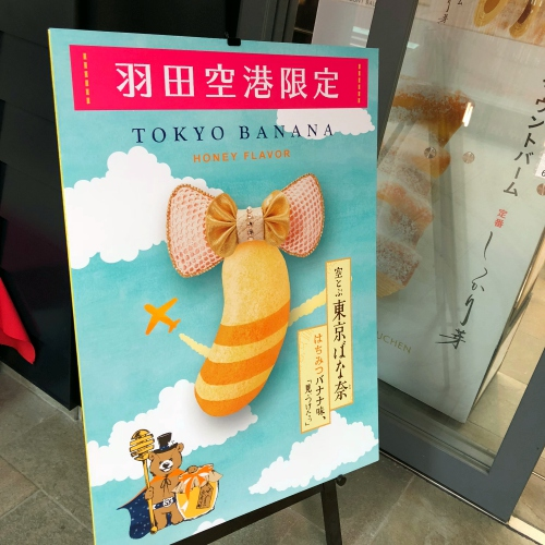 tokyo-banana-limited-edition-2017-2018-honey-haneda-where-to-buy-review-iphone-8-plus