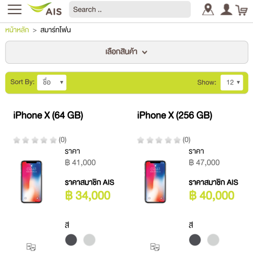 failed-sale-ais-iphone-x-64-256-gb-day-one-34000-baht-cheapest-online-store