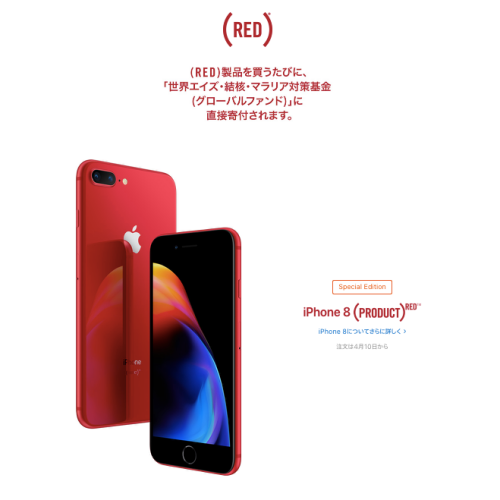 apple-store-japan-cheapest-iphone-x-8-plus-product-red-review-aids-hiv-official-spec-thai