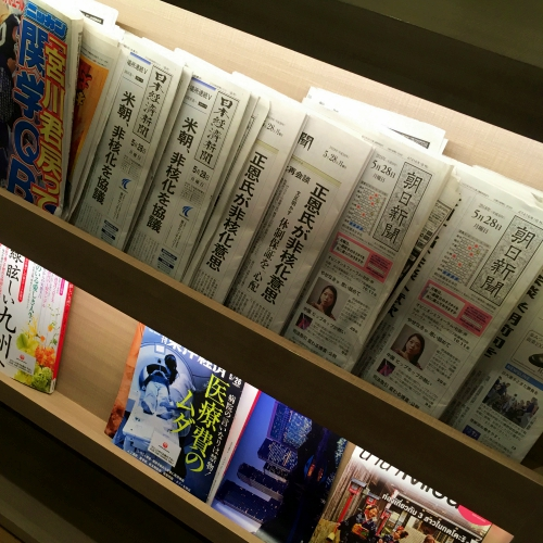 jal-japan-airlines-business-class-review-sakura-lounge-magazine-newspaper