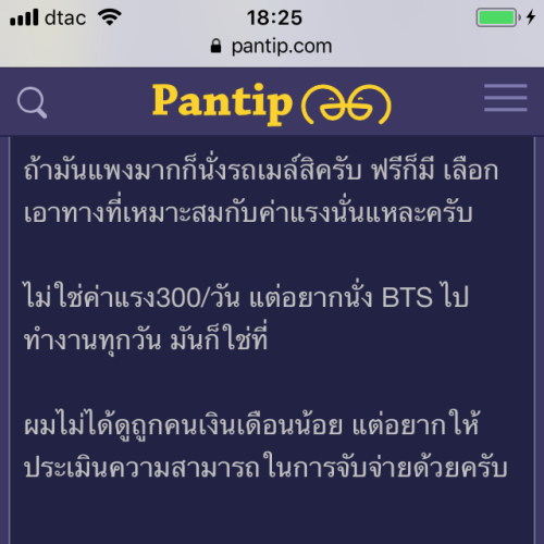 pantip-kratoo-drama-why-thai-bts-mrt-public-transport-airport-food-too-expensive