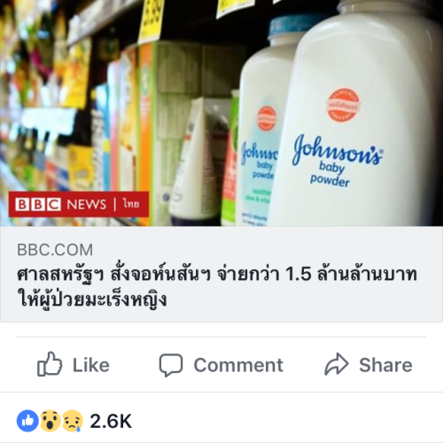 why-thai-low-quality-of-life-bbc-facebook-johnson-babycare-powder-cause-cancer-oval-court-usa-fine