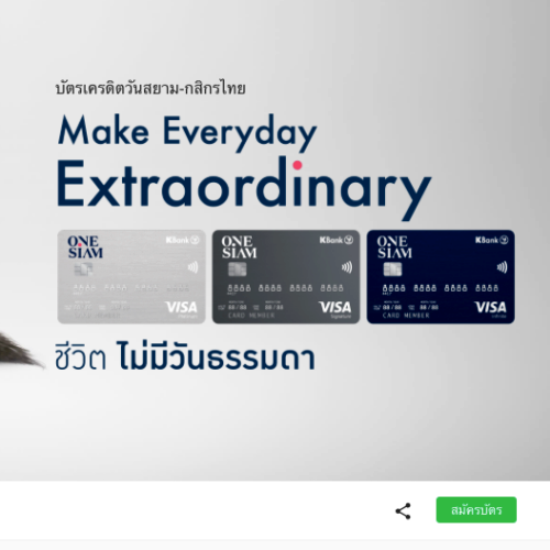 kbank-credit-card-visa-signature-onesiam-review-freelance-salary-apply