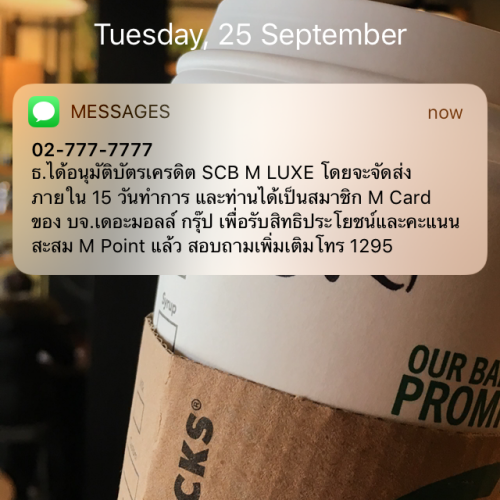 scb-m-luxe-review-appy-approve-sms-visa-signature-credit-card-the-mall-starbucks-cup