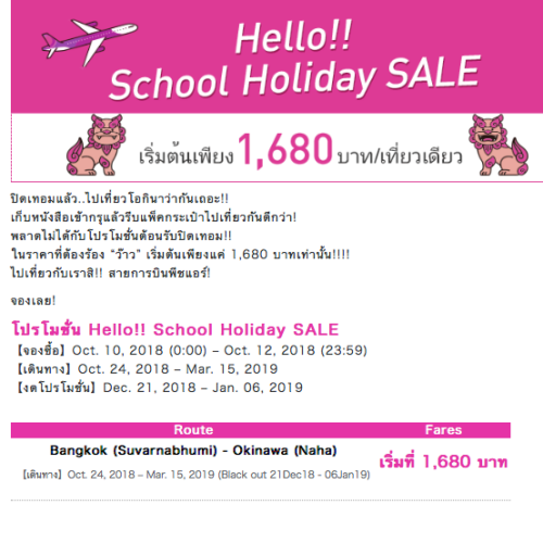 peach-airlines-1680-baht-thai-japan-review-okinawa-naha-2018-2019-promotion-school
