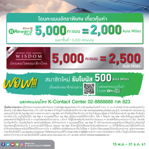 kbank-reward-asiamiles-cathay-pacific-promotion-business-class-2019-wisdom-credit-card