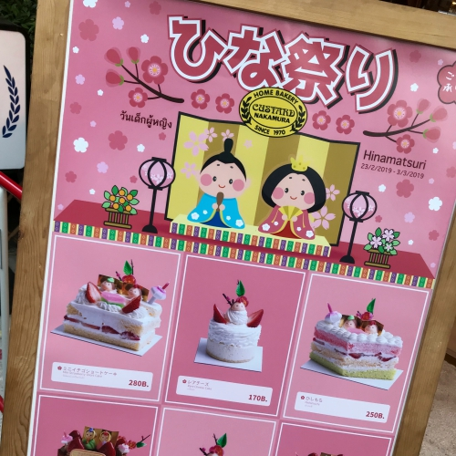 custard-nakamura-menu-maps-hinamatsuri-girl-day-festival-cake-bakery-japan