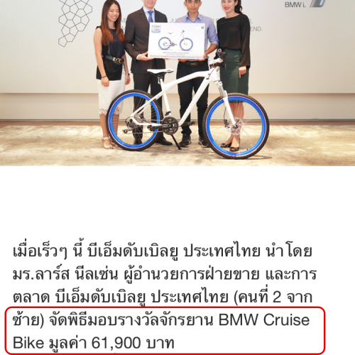 free-bmw-thailand-cruise-m-bike-gen-3-spec-review-price-motorshow-expo-sale
