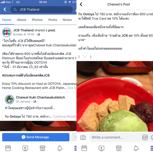 jcb-thailand-platinum-credit-card-japan-discount-ootoya-facebook-admin-review-icecream-matcha-greentea