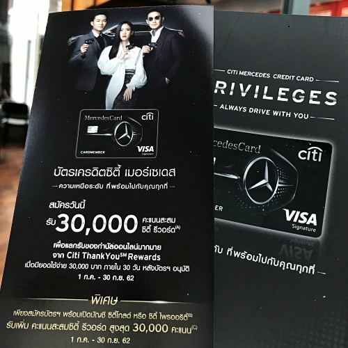 mercedes-card-credit-review-how-to-apply-salary-freelance-failed-kbank-vs-citigold-benefit-free-limousine-lounge