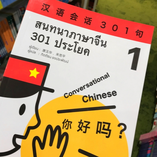 b2s-301-chinese-language-handbook-review-best-conversation-hsk-2563-2020-penn-wattana-cartoon