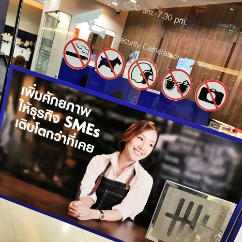 smes-small-business-thai-death-digital-disrupt-uob-wealth-private-bank-loan-review
